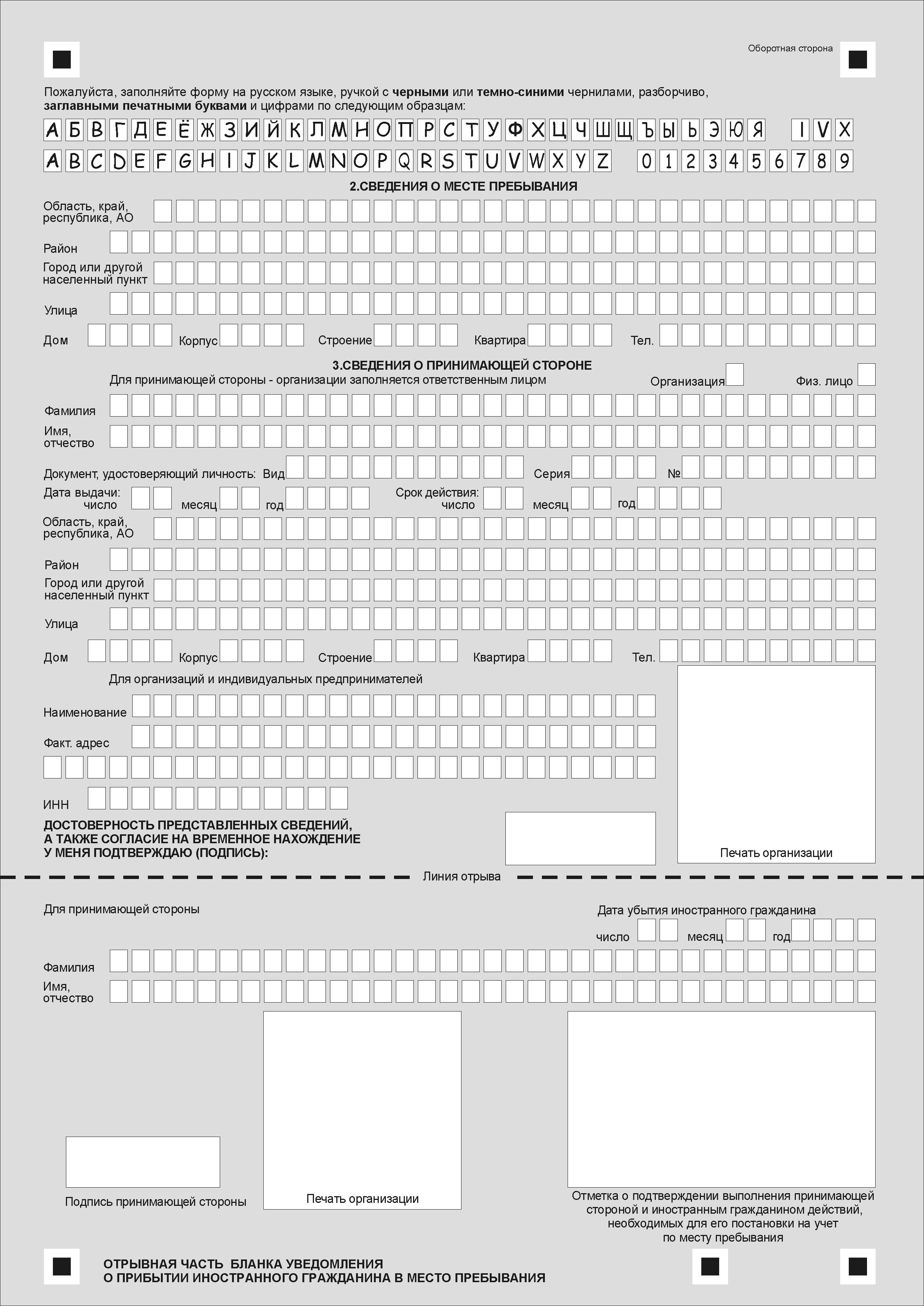 Фмс бланк регистрации скачать
