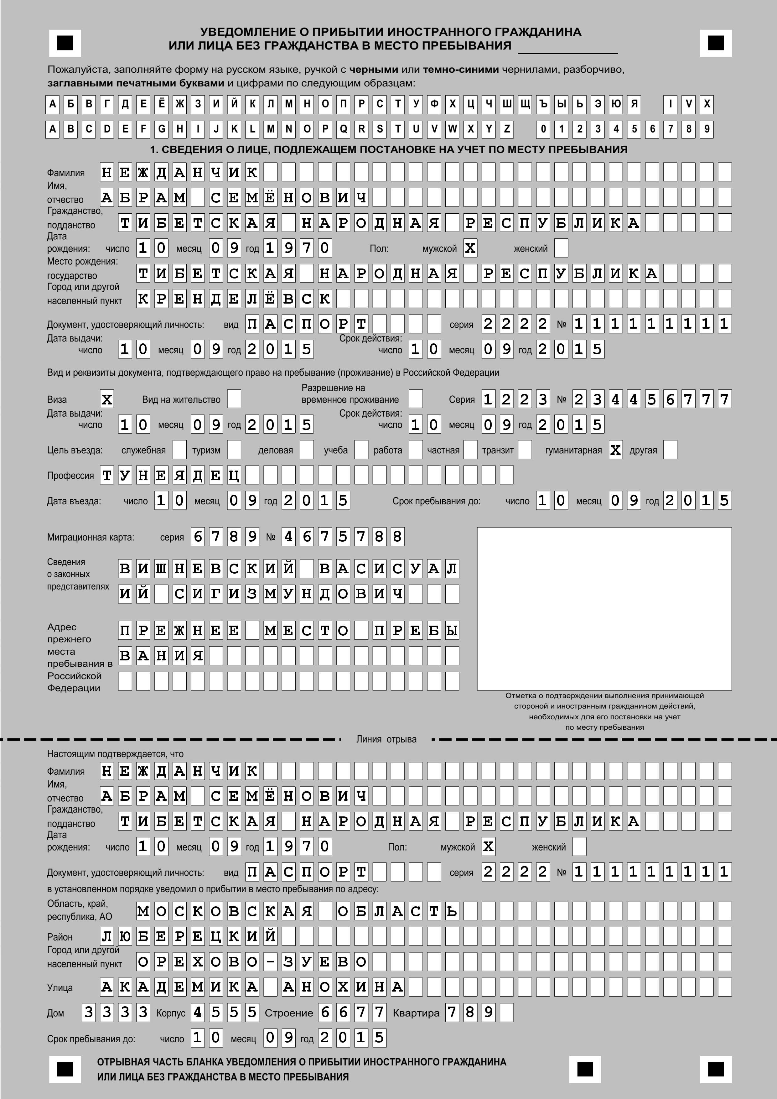 Бланк Временной Регистрации Для Иностранцев